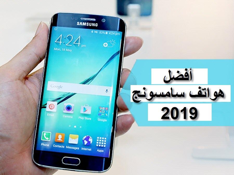 قائمة أفضل هواتف سامسونج 2019 مع المواصفات Best Samsung Phone