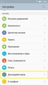 screenshot_2016-06-18-10-02-40-107