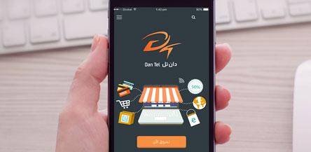 تطبيق شراء اجهزة الكترونية – تطبيق دان تل