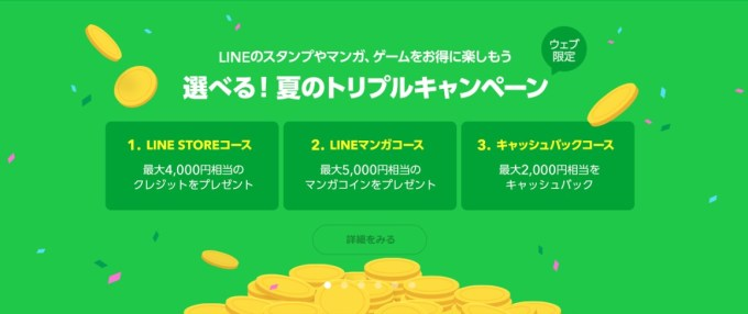 LINEsummerCampaign