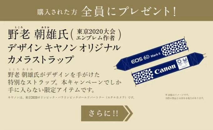 eos6dmk2_Campaign