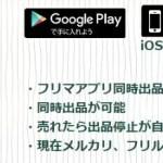 【アプリ】 業界初!同時出品&同時取り下げが可能なフリマサイト販売管理無料アプリ「楽フリ!」!