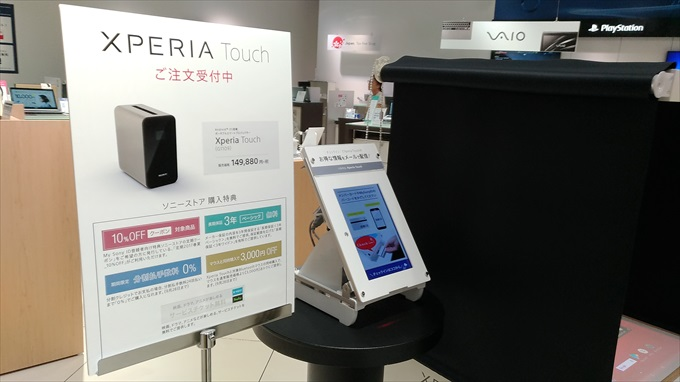 xperiatouch