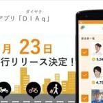 空き時間を利用して副業しませんか?配送アプリ「DIAq」Android 版 iOS 版 配信中!