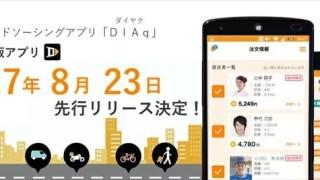 空き時間を利用して副業しませんか?配送アプリ「DIAq」Android版 8月23日リリース決定!