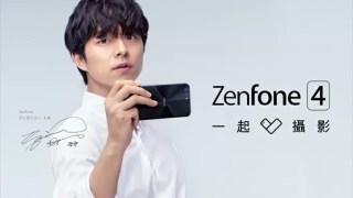 【リアルタイム更新】ASUS 『 ZenFone 4 』 が8月17日17時より発表!