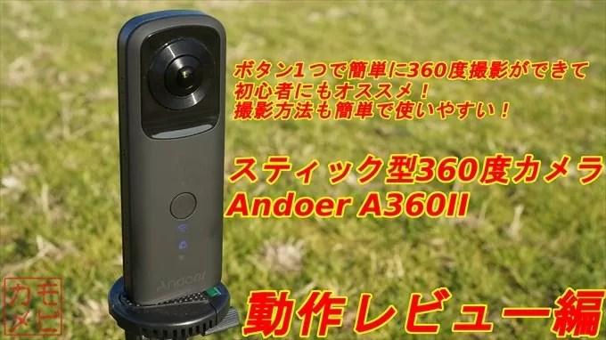 Andoe_A360II_top