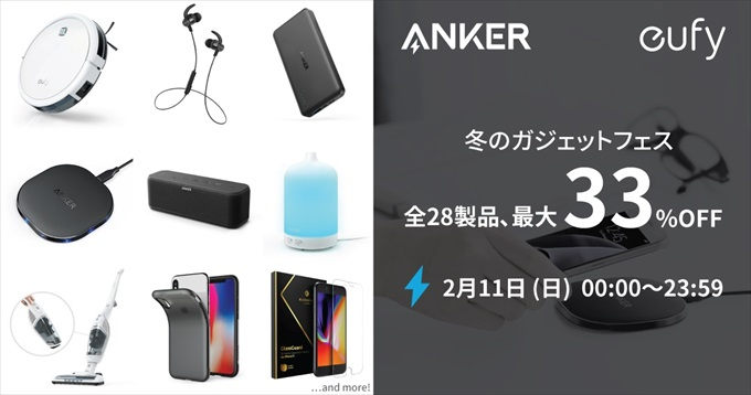Anker campaign 201802