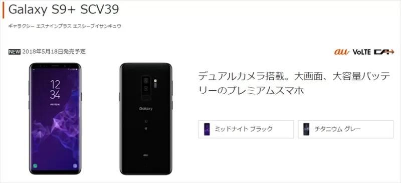 au Galaxy S9+ SCV39