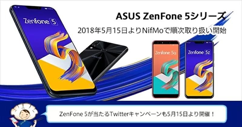 NifMo ZenFone5 ZE620KL キャンペーン ZenFone5Z ZS620KL ZenFone5Q ZC600KL