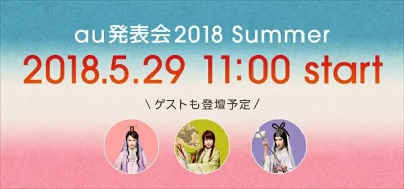 au発表会2018 Summer