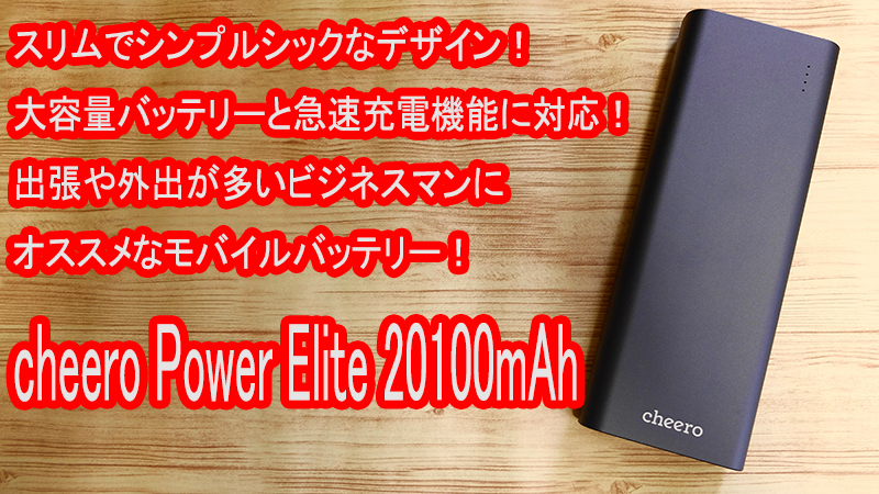 cheero (チーロ) Power Elite 20100mAh