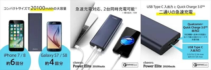 大容量バッテリー搭載し急速充電に対応 cheero Power Elite 20100mAh