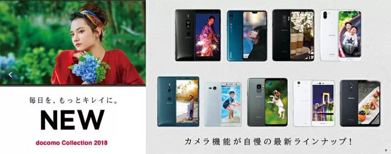 docomo 2018 summer ドコモ 2018年夏モデル P20Pro XperiaXZ2 GalaxyS9 AQUOSR2