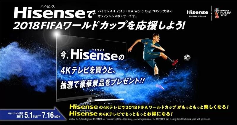 ハイセンスジャパン HisenseJapana Hisenseで2018FIFAワールドカップを応援しよう!キャンペーン