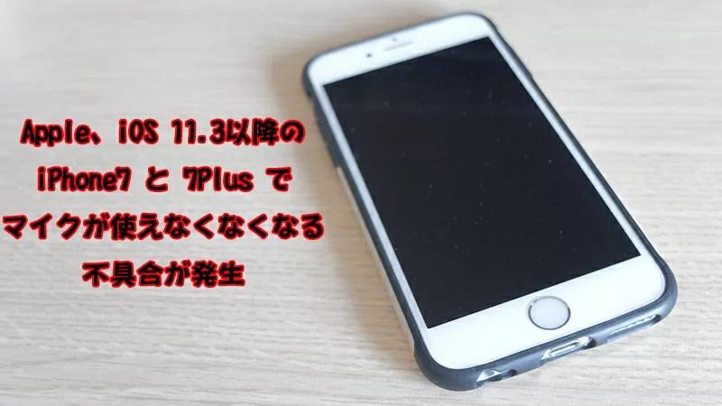 Apple iPhone 7 / 7Plus でiOS 11.3のアップデート後にマイクの不具合が発生