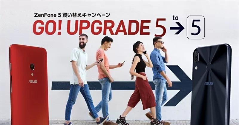 ASUS zenfone5 Campaign 20180611001