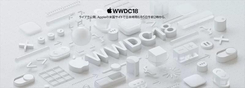 アップル wwdc18 ライブ配信