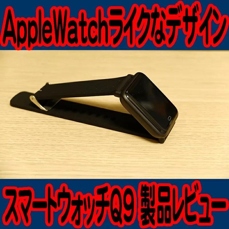AppleWatchライクなスマートウォッチQ9の実機Review