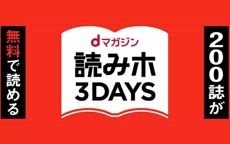 dマガジン読みホ3DAYS