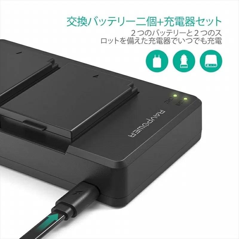 RAVPowerキャノン互換バッテリー『RP-BC013,BC014』製品レビュー