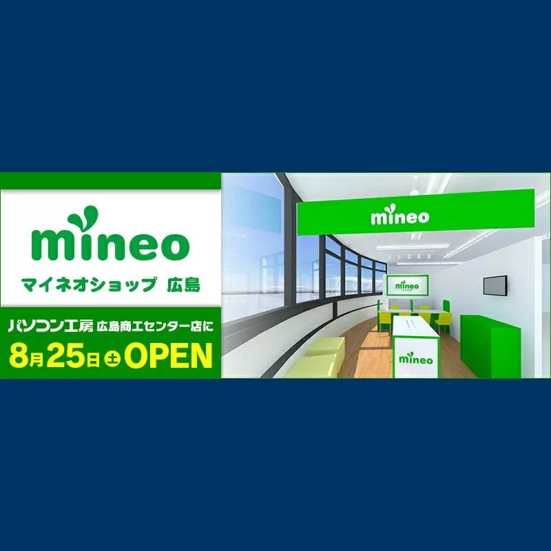 mineo(マイネオ)が広島にmineoショップ広島をオープン
