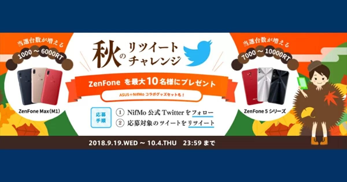 NifMoがZenFoneシリーズを最大10台プレゼント