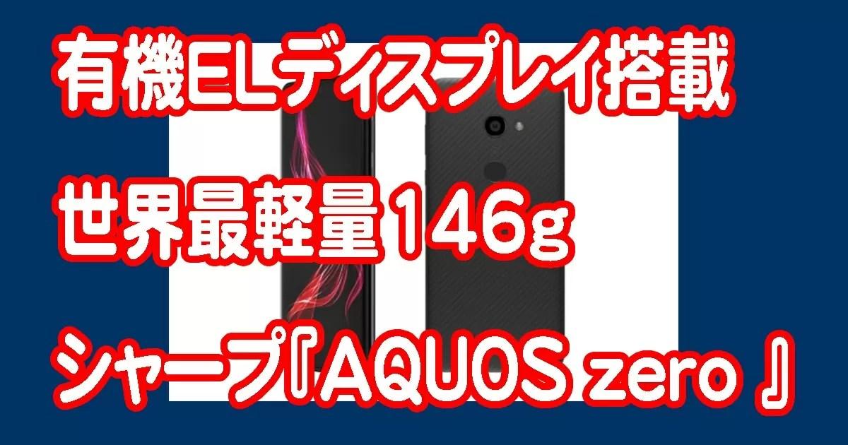 シャープが『AQUOS zero』発表 | 有機ELディスプレイ搭載フラグシップAQUOS