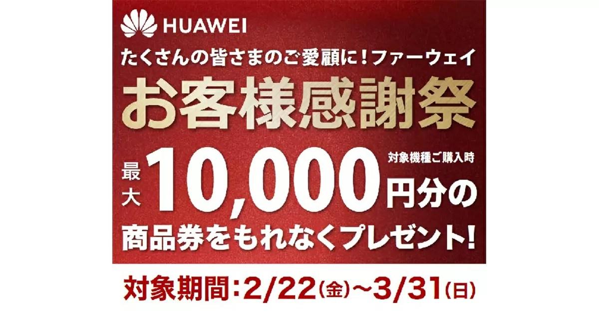 ファーウェイジャパンが最大10000円の商品券がもらえるキャンペーンを開催中
