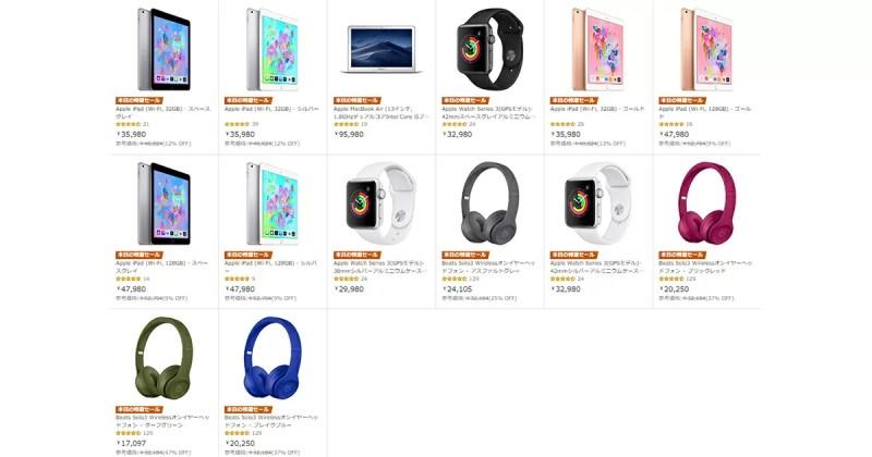 【Amazonタイムセール祭り】AppleのMacBookやiPad、Apple Watchがセール販売中
