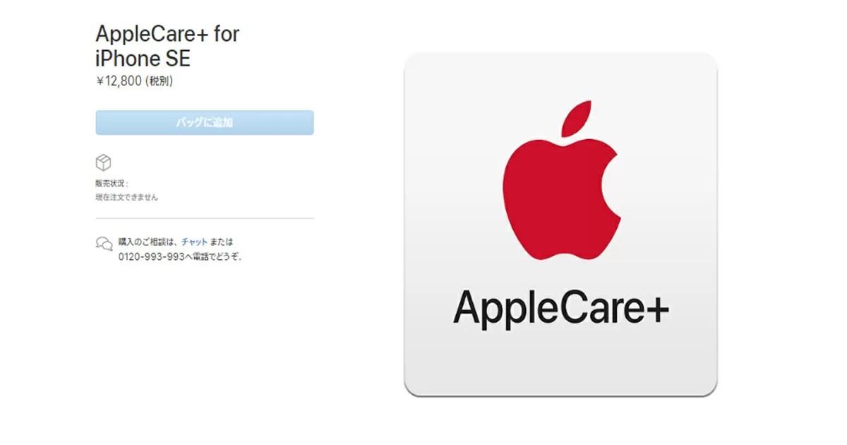 iPhone SEのAppleCareが復活している