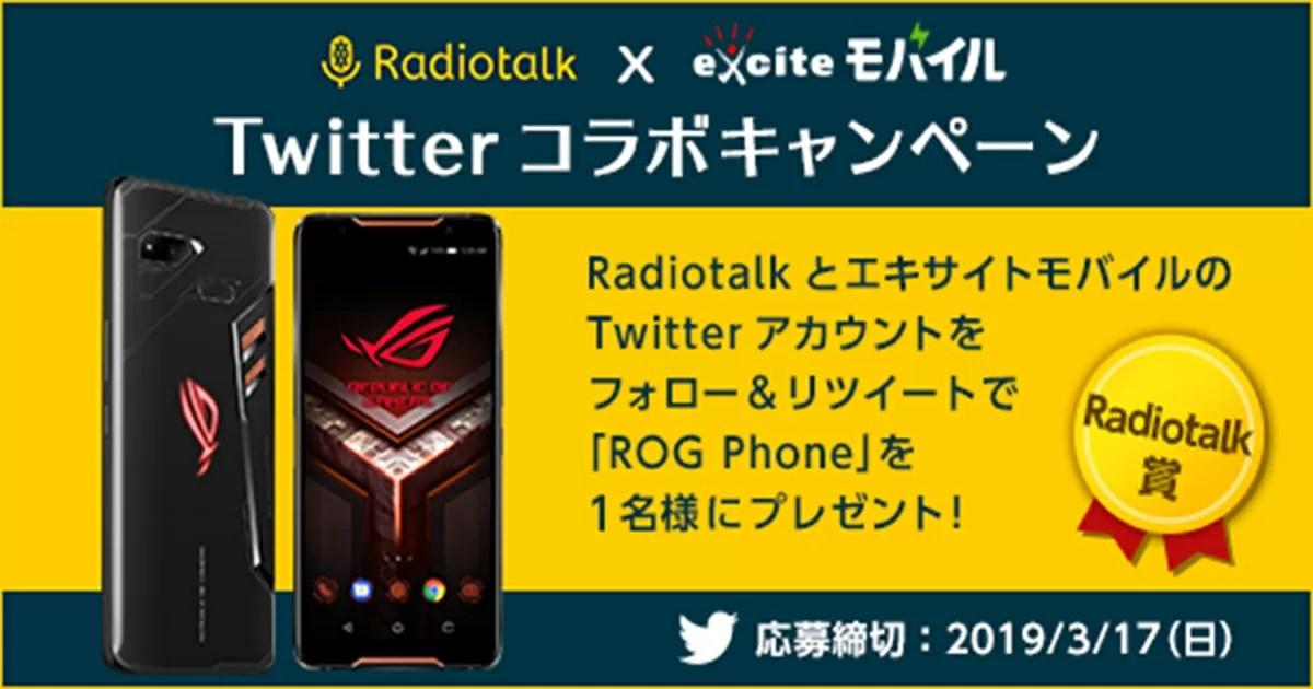 エキサイトモバイルとRadiotalkのコラボキャンペーンにてROGPhoneが当たる