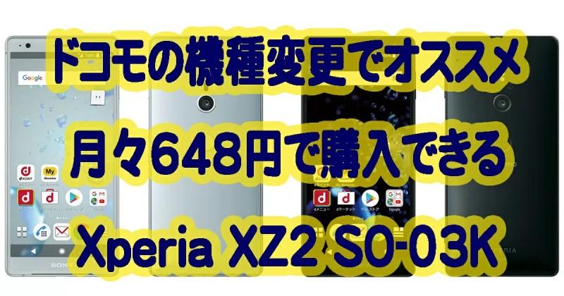 月々648円で購入できるドコモの機種変更で一番オトクなXperia XZ2 SO-03K