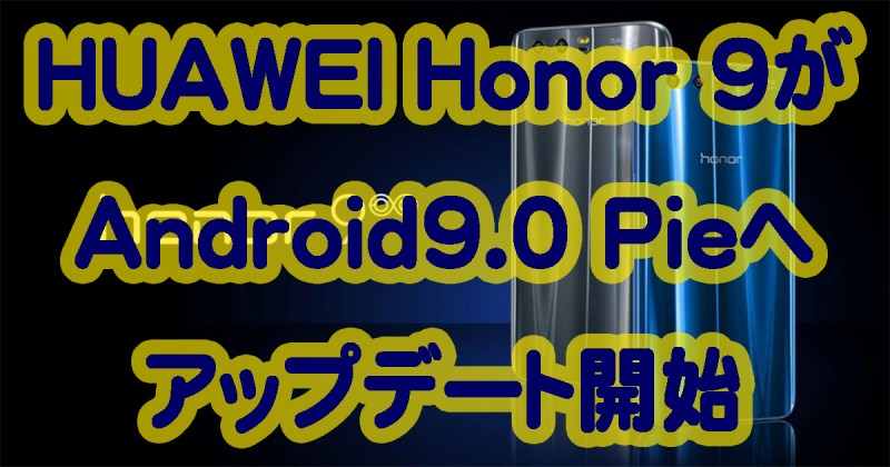 HUAWEI Honor 9がAndroid9.0 Pieへアップデート開始
