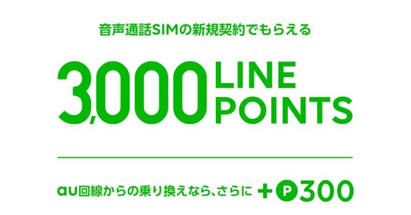 LINEモバイルのLINEポイント3,000ポイントバックキャンペーン