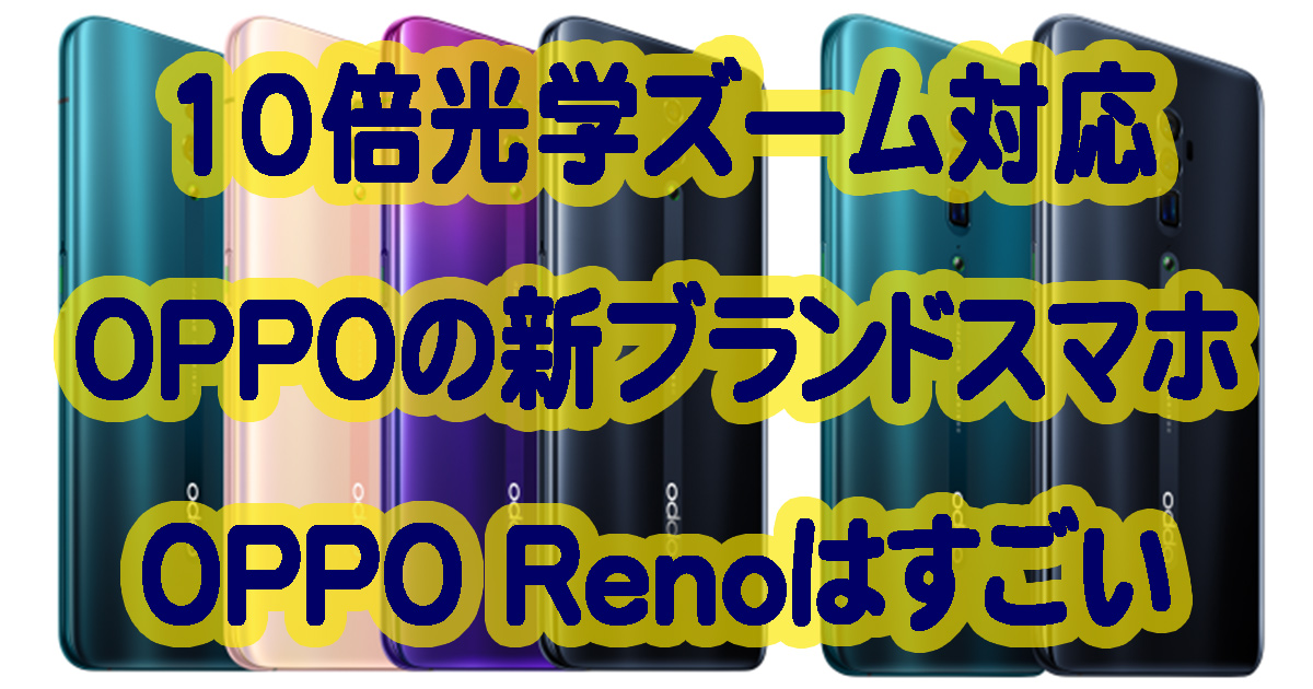 日本での発売も予定されているOPPO Renoが発表されたのでスペック詳細を紹介