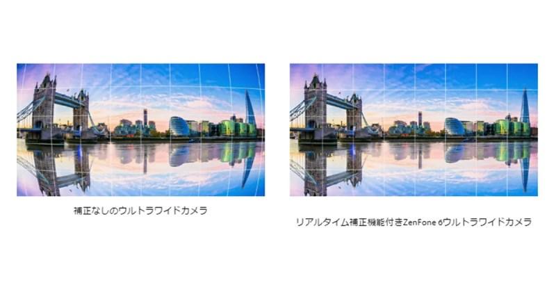 ZenFone6(ZS630KL)のウルトラワイドカメラで自動湾曲補正
