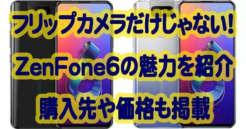 ZenFone6(ZS630KL)のオススメ機能と詳細スペックを紹介