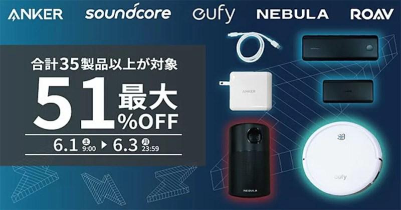 【Amazonタイムセール祭り2019年6月】Ankerのモバイルバッテリーなど人気製品がお得