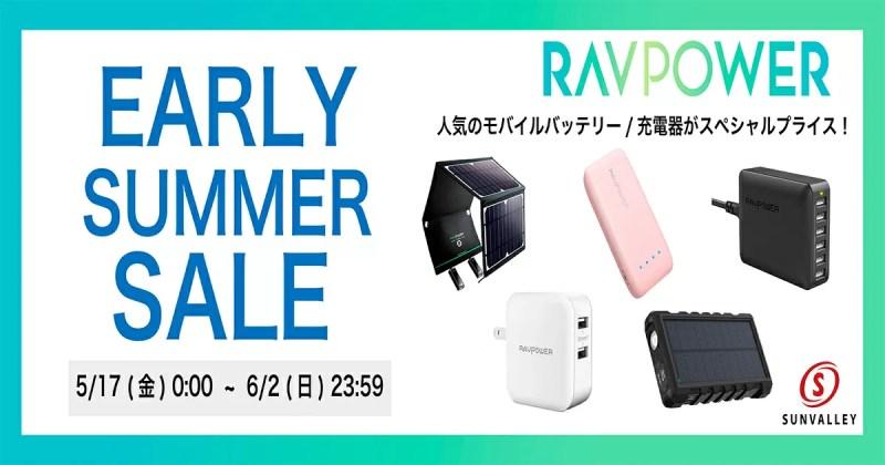 RAVPowerがモバイルバッテリーやUSB充電器など最大27%割引キャンペーンを開催中