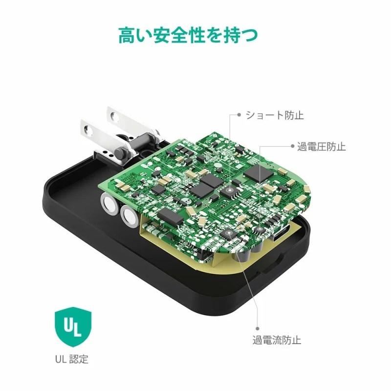 RAVPowerのUSB充電器RP-PC104は安全安心の作り