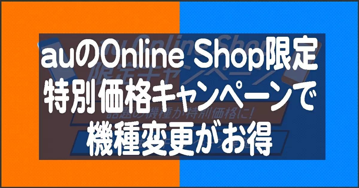 auのOnline Shop限定特別価格キャンペーンで『AQUOS sence2』の機種変更がお得