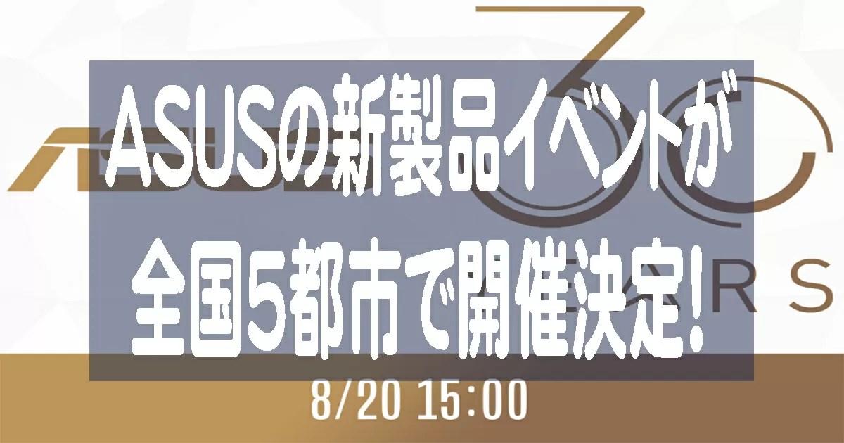 ASUS JAPANが新製品タッチアンドトライイベント『A部ツアー2019』を開催!