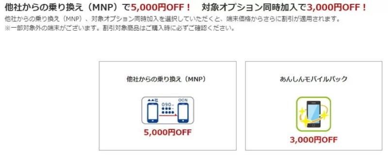 OCNモバイルONE キャンペーン 202002 割引