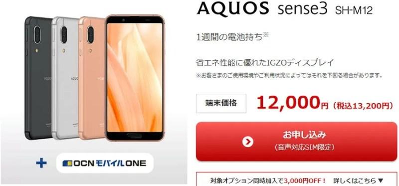 OCNモバイルONE シャープ AQUOS sense3 SH-M12