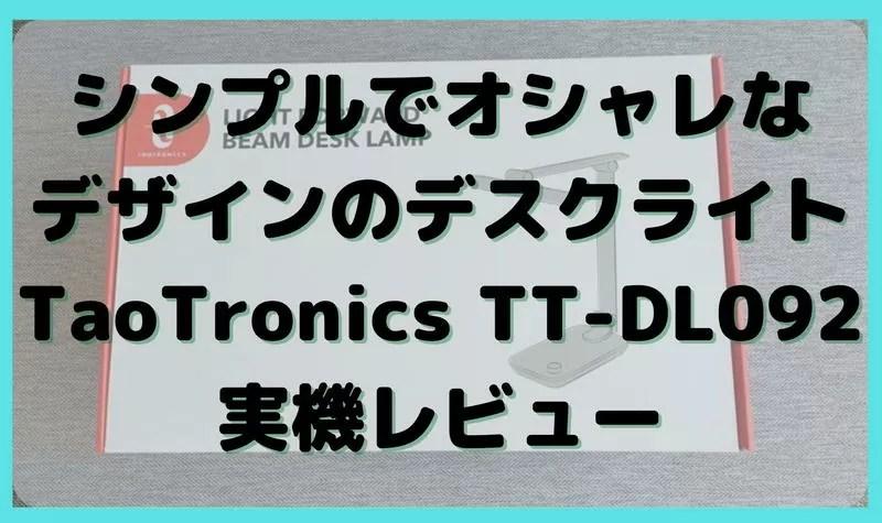 TaoTronicsデスクライトTT-DL092