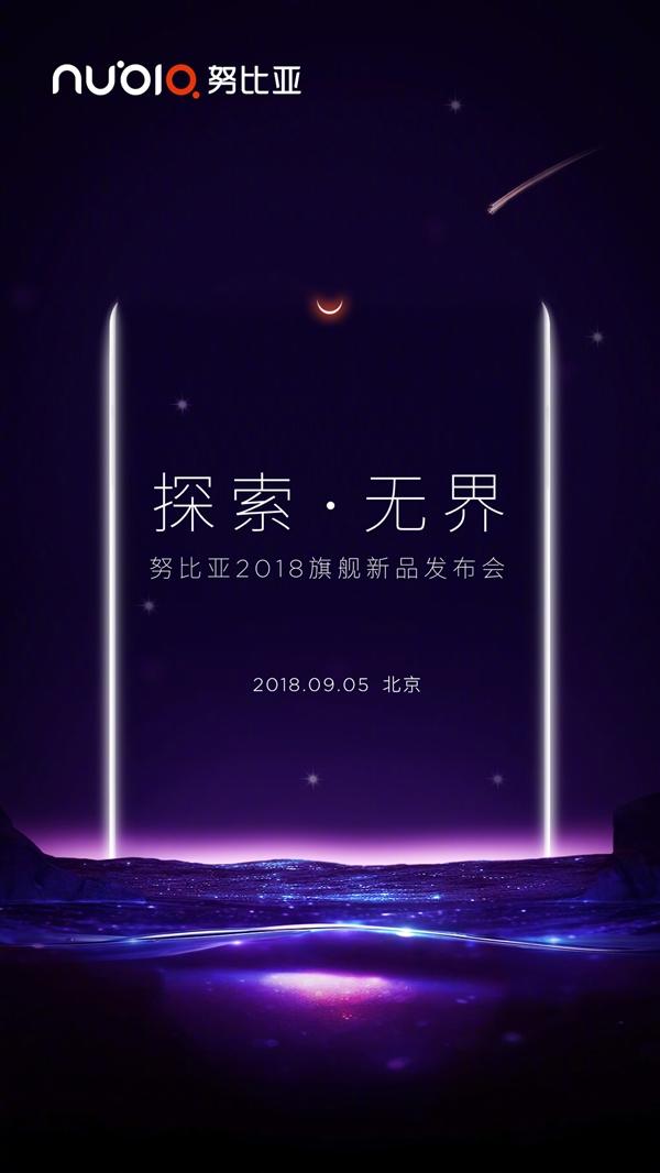 zte-nubia-z18-teaser