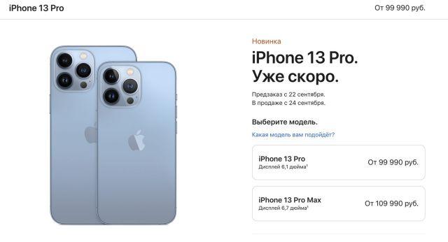 Новинки от Apple — iPhone 13, iPad, iPad Mini. Исключительный эмейзинг! - Mobile-review
