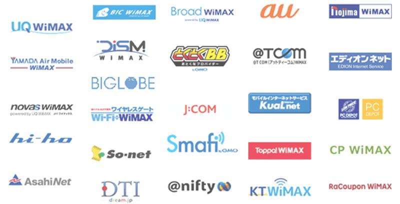 WiMAX プロバイダー全25社徹底比較!