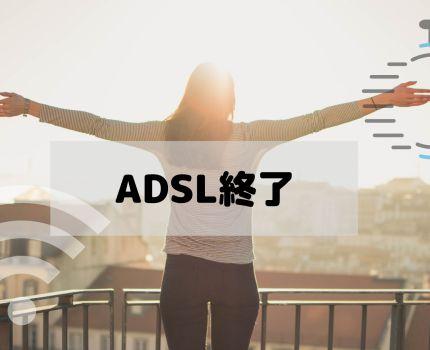 注意!ADSLは終了 ADSLの廃止・終了時期、乗り換えについて
